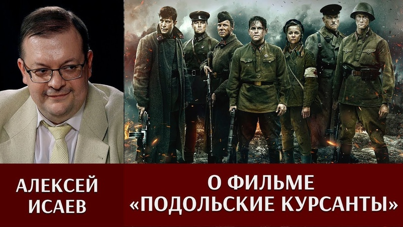 Алексей Исаев о фильме Подольские курсанты