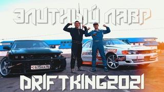 ЭЛИТНЫЙ ЛАВР/DRIFTKING2021