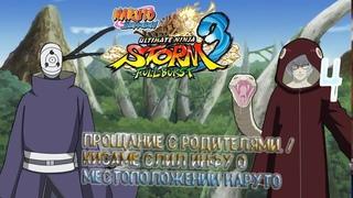 Naruto  Storm 3 Full Burst #4 - Прощание с родителями. / Кисаме слил инфу о  местоположении Наруто