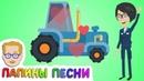 Едет синий трактор Мультик про машинки Песни для детей Мультики для детей Папины песни