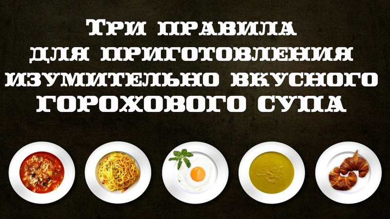 Секрет приготовления изумительного ГОРОХОВОГО СУПА! Кулинарный лайфхак. Мужчина на кухне