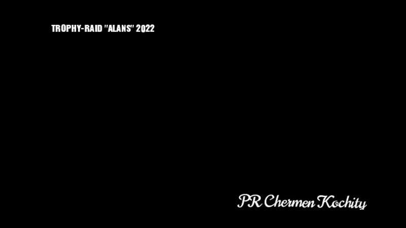 Трофи рейд Аланы на кубок внедорожного клуба Алания