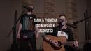 Tanir Tyomcha - До мурашек (Acoustic live)