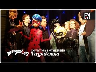 Miraculous ladybug – о разработке скульптур в музее гревен (русские субтитры)