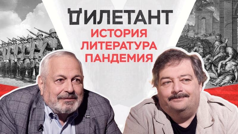 Вирус герой нашего времени Дмитрий Быков Дилетант