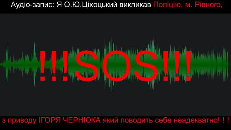 Запис55 Я Олександр Юрійович Ціхоцький заявляю що проти мене відбулись страшні злочини