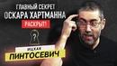 Ицхак Пинтосевич / Как избавиться от лени Главный секрет Оскара Хартманна. Как он заработал деньги