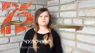 """стихи о войне """"Чулоки"""" Муса Джалиль"""