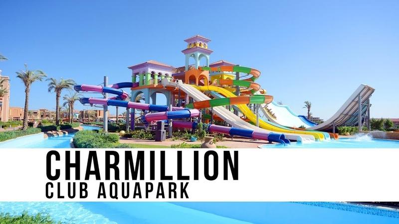 Charmillion Club Aquapark, Sharm El Sheikh