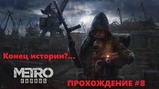 METRO EXODUS ► ПРОХОЖДЕНИЕ НА СТРИМЕ #8 СЛОЖНОСТЬ ХАРДКОР / КАКОЙ ЖЕ БУДЕТ ФИНАЛ???