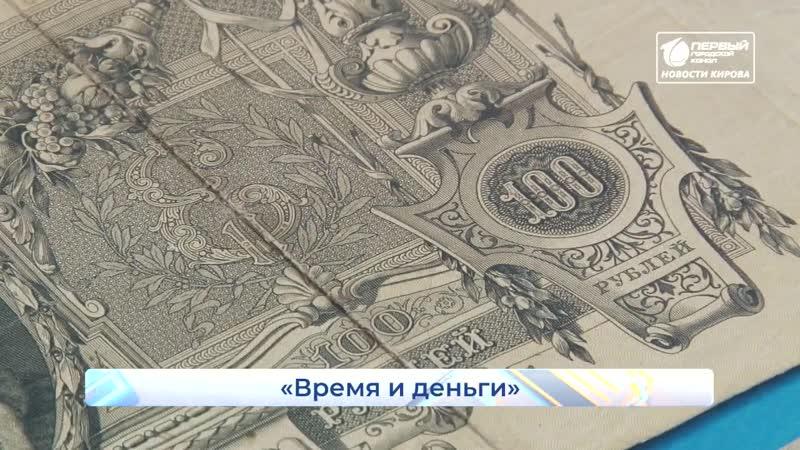 Выставка Время и деньги Вести Киров Россия 24