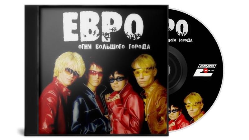 Группа ЕВРО – Огни большого города CD, Album