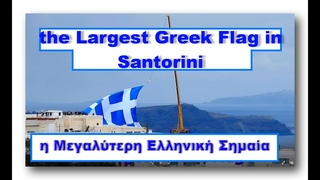 Santorini the Largest Greek Flag - The Biggest Greek Flag in Santorini Greece