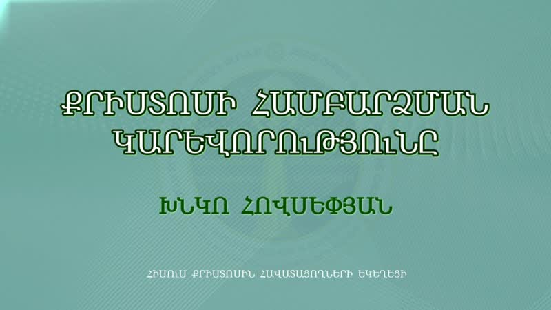 HQ016 Քրիստոսի համբարձման կարևորությունը Խնկո Հովսեփյան