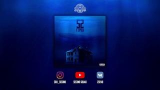 Santiz - 52 Герца (Full Album with English subtitles)
