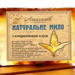 Мыло с амарантовым маслом