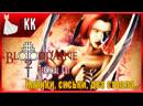 BloodRayne 2: Terminal Cut ►Клинки, сиськи, два ствола... 2