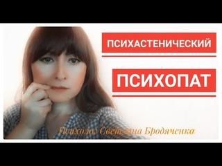 ПСИХАСТЕНИЧЕСКИЙ ПСИХОПАТ/ Психастеническая психопатия