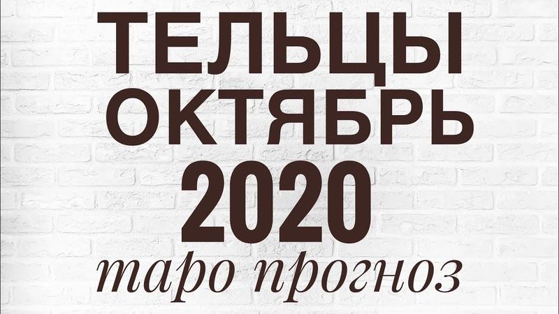 ТЕЛЬЦЫ ♉️ ОКТЯБРЬ 2020 таро прогноз от SANA TAROT
