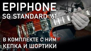 Ты узнаешь её - Epiphone SG Standard 61 (model 2020)