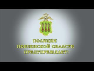 Полиция Пензенской области предупреждает!