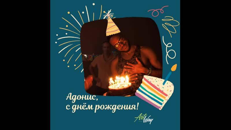 Адонис с днем рождения