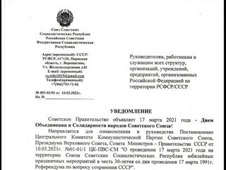 Уведомление всем руководителям и работникам всех структур РФ