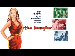 The Burglar (1957)  Dan Duryea, Jayne Mansfield, Martha Vickers