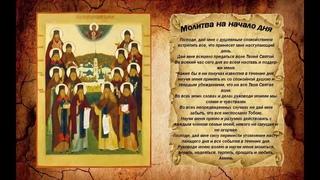 Преподобным Оптинским Старцам - тропарь и молитва на начало дня