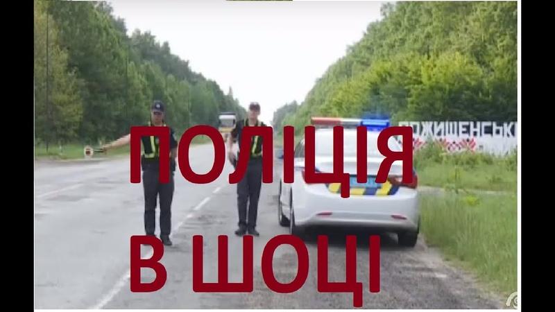 Кожному водію - АДВОКАТ! Поліція в ШОЦІ від рішення Верховного Суду