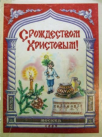 Рождественское семейное чтение., изображение №2