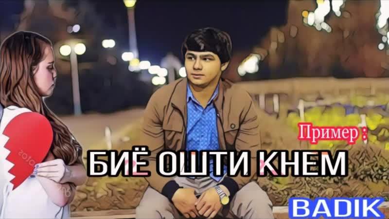 BADIK ❤️ БИЁ ОШТИ КНЕМ ❤️ NEW RAP 2020 720P HD mp4