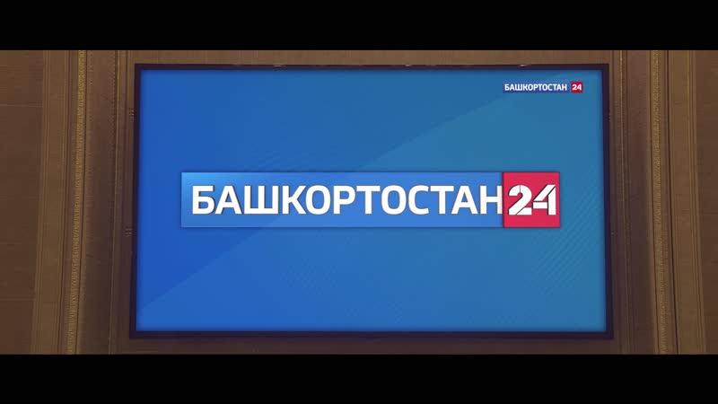 Башкортостан 24 теперь на 22 кнопке у всех кабельных операторов Уфы
