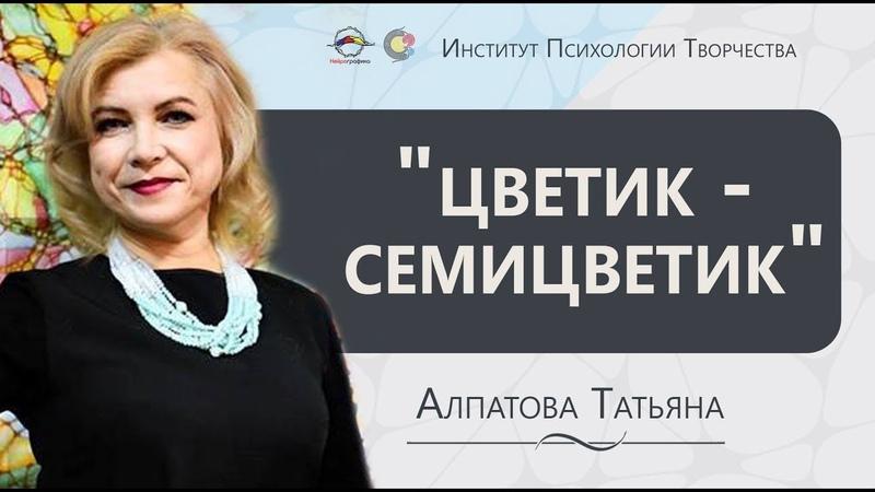 Конференция Инструктор Нейрографики Татьяна Алпатова Цветик семицветик