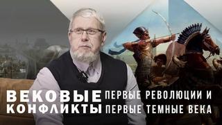 Первые Революции и первые Тёмные Века. Сергей Переслегин