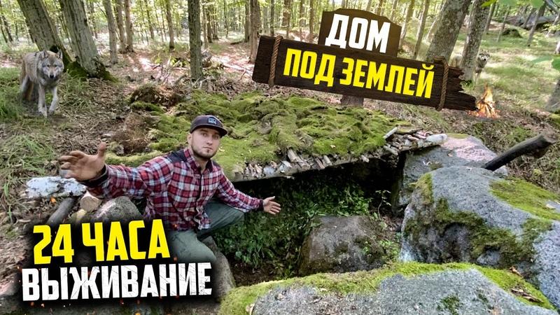 24 Часа в лесу выживание без ничего строю дом и собираю грибы