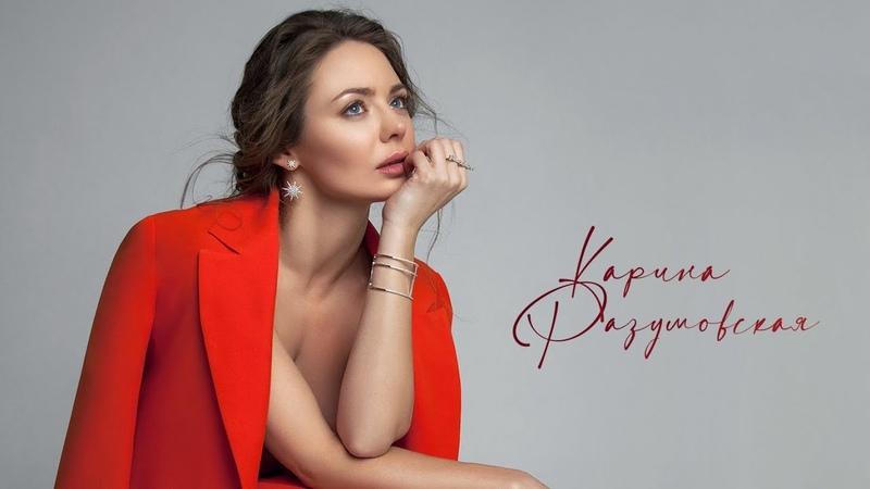 Автограф Карины Разумовской