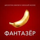 Обложка Фантазёр - Дискотека Авария, Николай Басков
