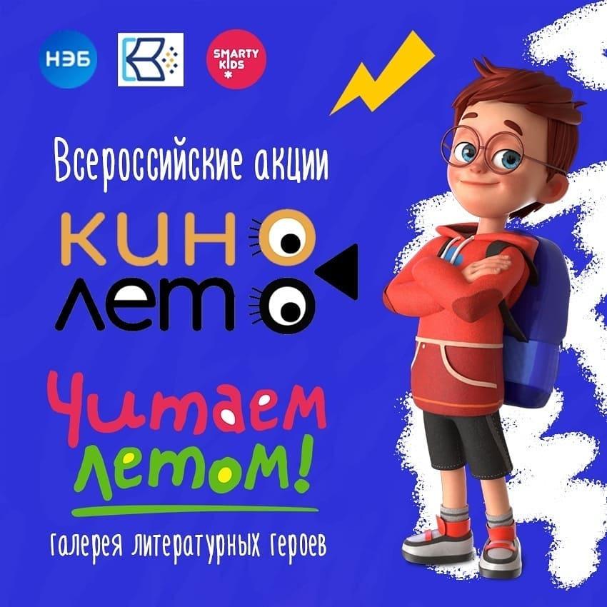 Принимаются работы на Всероссийский конкурс рецензий «Галерея литературных героев»