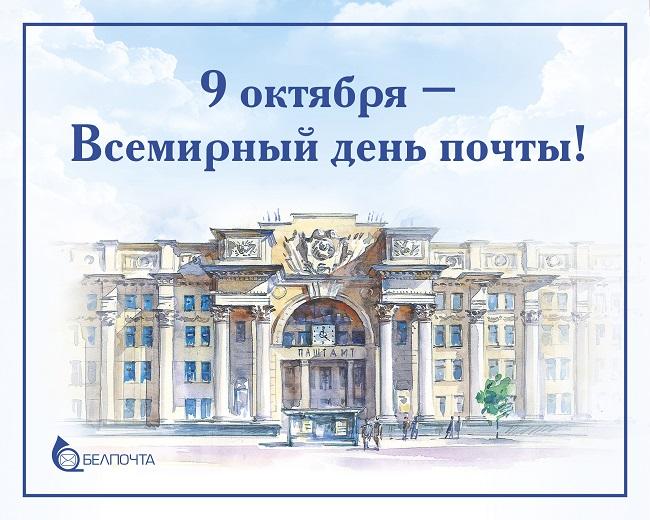 9 октября будут отмечать Всемирный день почты.
