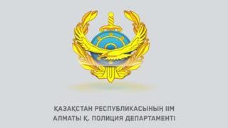 Полицейские Алматы на месте преступления заблокировали рецидивиста, напавшего на молодую женщину