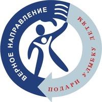 Логотип ВЕРНОЕ НАПРАВЛЕНИЕ