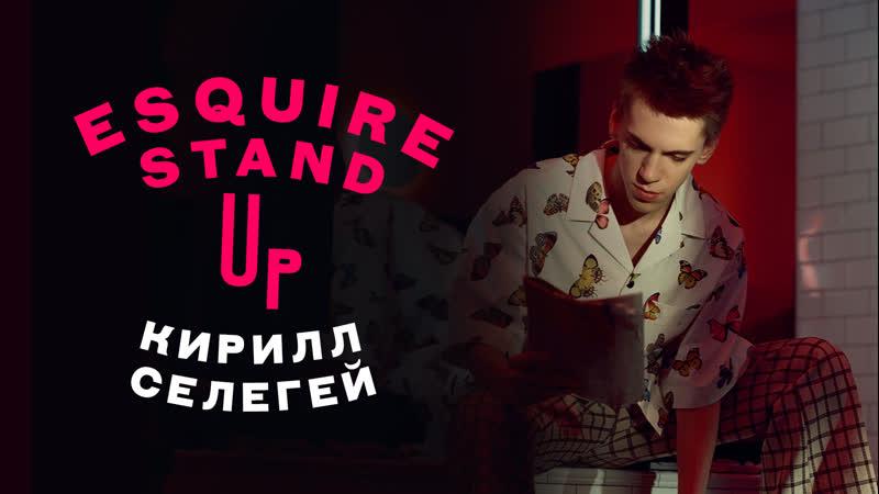 Кирилл Селегей для Esquire Stand Up: о хороших шутках и голых фото (стендап)