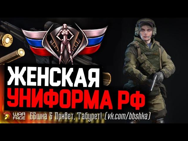 БАБОСКИНЫ РФ WARFACE Обнова на скины Варфейс