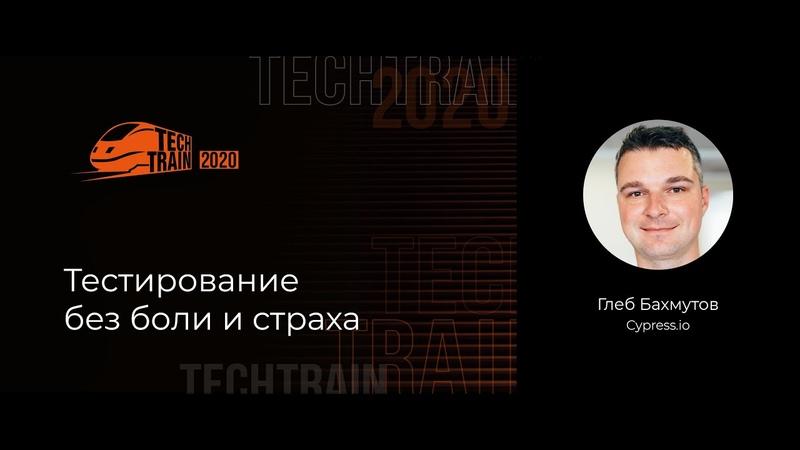 Глеб Бахмутов Тестирование без боли и страха