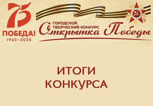 открытка победы череповец результаты западное название