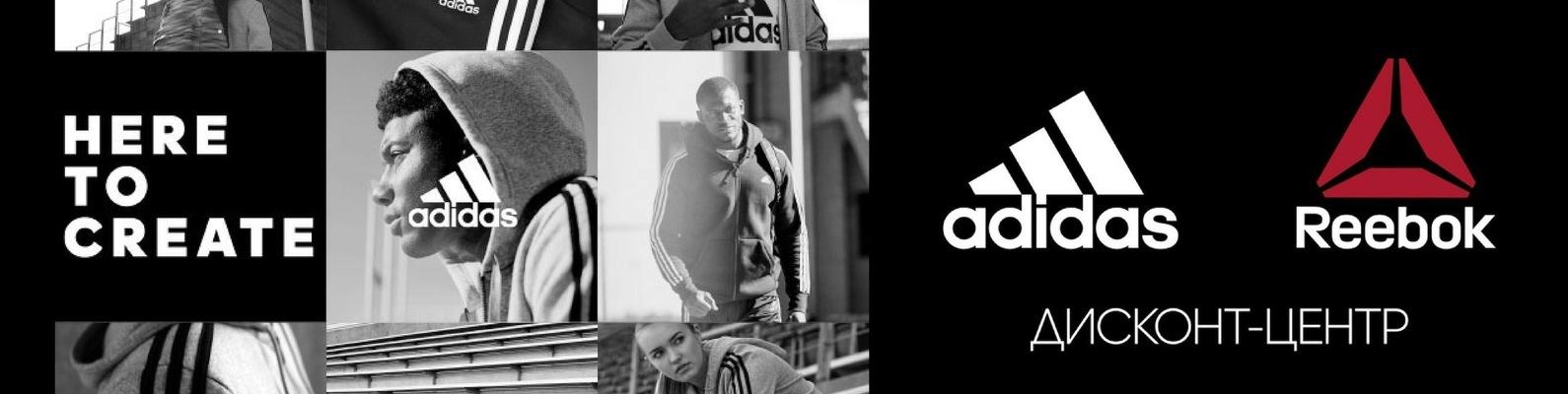 adidas Reebok outlet 2.0 TЦ OMEGA   ВКонтакте bc11f483ab0