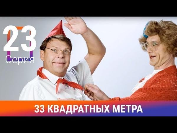 33 Квадратных Метра 23 Серия Сериал Комедия Амедиа