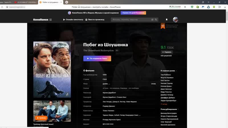 Как смотреть фильмы на кинопоиске бесплатно
