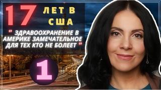 Многодетная мама вернулась в Россию после 17 лет в США – #сФилином - Часть 1